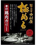 新宿中村屋 極める骨付鶏肉カリー 230g