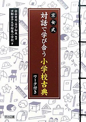 京女式 対話で学び合う小学校古典 ワーク付き
