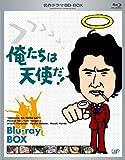 名作ドラマBDシリーズ 俺たちは天使だ!  Blu-ray-BOX(3枚組 全20話収録)