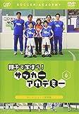 親子で学ぼう!サッカーアカデミー Vol.6 シュート実践編[DVD]