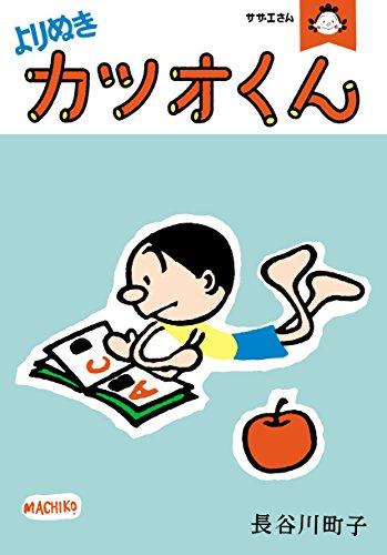 【サザエさんSS】『カツオ74点の悩み』