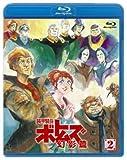 装甲騎兵ボトムズ 幻影篇 2 [Blu-ray]
