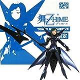 ワンフェス 2007冬 限定 舞-乙HiME トモエ・マルグリット …