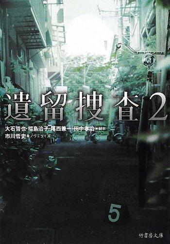 遺留捜査 2 (竹書房文庫)
