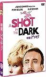 暗闇でドッキリ〔数量限定生産〕[DVD]