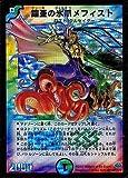 【シングルカード】デュエルマスターズ 鎧亜の氷爪メフィスト レインボー スーパーレア