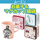 ムーミン お菓子&マグカップ 福袋 (ラズベリー/ココア/ミルク) セット品