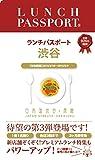 ランチパスポート渋谷版Vol.3 (ランチパスポートシリーズ)