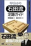 早分かり石田流定跡ガイド (マイナビ将棋BOOKS)