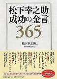 松下幸之助 成功の金言365 [単行本] / 松下 幸之助 (著); PHP研究所 (編集); PHP研究所 (刊)