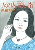 女の人差し指 (文春文庫 (277‐6))