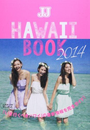 JJ HAWAII BOOK 2014 (光文社女性ブックス VOL. 146)