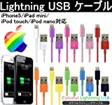 No brand 【iPhone5USBケーブル】全10色 lightning ケーブル ライトニングケーブル【第7世代iPod nano用】【第5世代iPod touch用】ipad mini ipadミニ (ブルー)