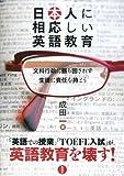 日本人に相応しい英語教育 —文科行政に振り回されず生徒に責任を持とう