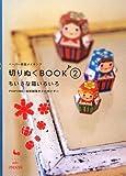 切りぬくBOOK〈2〉—ちいさな箱いろいろ ペーパー雑貨メイキング