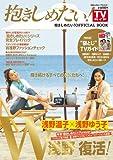 抱きしめたい! TVガイド (TOKYO NEWS MOOK 370号)