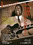 jazz guitar book [ジャズ・ギター・ブック] Vol.33 (シンコー・ミュージックMOOK)