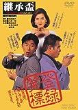 継承盃 [DVD]