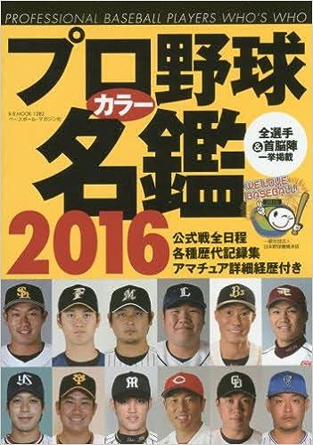 プロ野球カラー名鑑 2016 (B・B MOOK 1282) : 本 : Amazon.co.jp