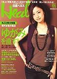 日経 Health (ヘルス) 2007年 11月号 [雑誌]