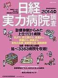日経実力病院調査 2014年版 (日経ムック)
