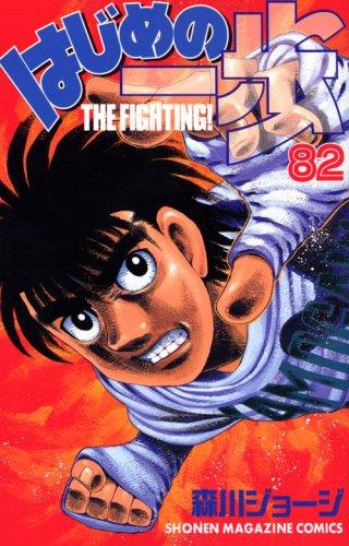 はじめの一歩(82) (講談社コミックス)