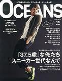 OCEANS (オーシャンズ) 2014年 10月号 [雑誌]