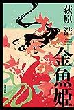 金魚姫 (角川書店単行本)