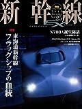 新幹線 EX (エクスプローラ) 2012年12月号 [雑誌]