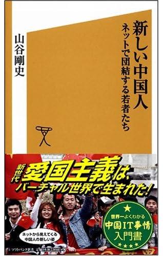 新しい中国人 ネットで団結する若者たち (ソフトバンク新書)