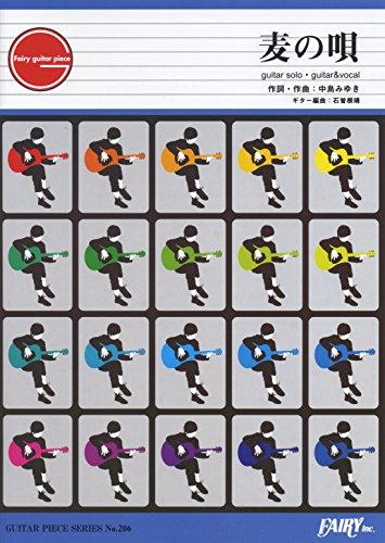GP206 麦の唄 by 中島みゆき (GUITAR PIECE SERIES)