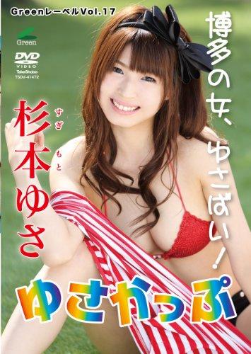 杉本ゆさ ゆさかっぷ [DVD]