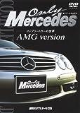 オンリー・メルセデス [1] コンプリートカーの世界 AMG version [DVD]