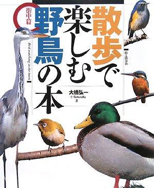 散歩で楽しむ野鳥の本 (街中篇)