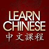 U Learn Chinese-Audio Video App for Learning Mandarin Chinese
