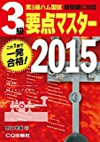 第3級ハム国試 要点マスター 2015: 新問題に対応