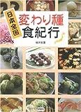 変わり種食紀行 日本全国
