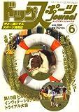 ドッグスポーツjournal (ジャーナル) 2008年 06月号 [雑誌]