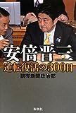 安倍晋三 逆転復活の300日
