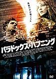 パラドックス・ハプニング [DVD]