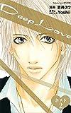 Deep Love ホスト 分冊版(2) (別冊フレンドコミックス)