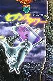 セブンスタワー〈3〉魔法の国 (小学館ファンタジー文庫)