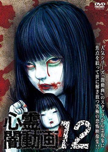 心霊闇動画12 [DVD]