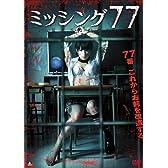 ミッシング77 [DVD]
