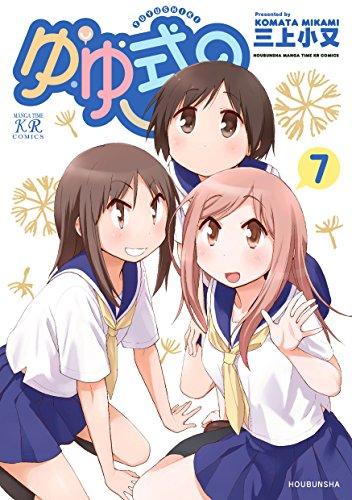 ゆゆ式 (7) (まんがタイムKRコミックス)
