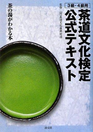 茶道文化検定公式テキスト 3級・4級用―茶の湯がわかる本