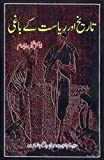 img - for Tareekh Aur Riasat Ke Baghi book / textbook / text book