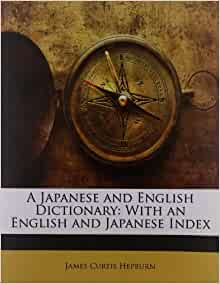 A Japanese and English Dictionary: With an English and