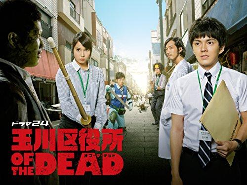 玉川区役所OF THE DEAD