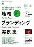 別冊Discover Japan 地域ブランディング実例集[雑誌]